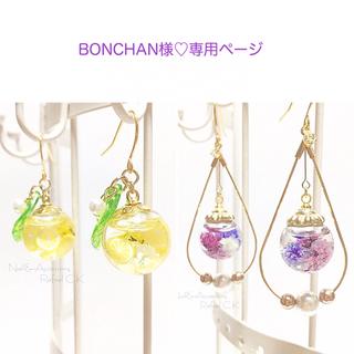 BONCHAN様♡専用ページ(ピアス)