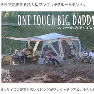 ドッペルギャンガー(DOPPELGANGER)のDOD SALE★ビッグダディ ワンタッチ 大型テント(テント/タープ)