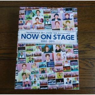 レア【宝塚スカイステージ】NOW ON STAGE 2002~2011 (舞台/ミュージカル)