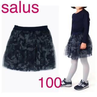 サルース(salus)の新品 salus サルース キッズ スカート チュールスカート 子ども 100(スカート)