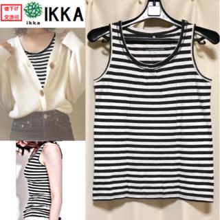 イッカ(ikka)のIKKA イッカ ボーダー柄 タンクトップ ラメ ホワイト×ブラック M(タンクトップ)