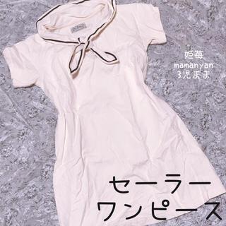 リズリサ(LIZ LISA)の大人気♡めっかわ♡セーラーワンピ♡夏♡ホワイト♡楽チン着心地◎インスタ映え♡秋♡(ミニワンピース)