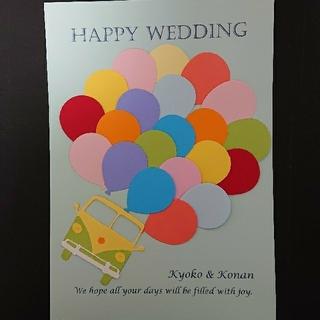 結婚祝いの寄せ書きボード  色が選べるコメントカード40枚!(カード/レター/ラッピング)