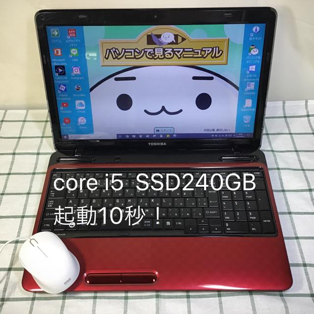 東芝(トウシバ)の東芝 dynabook windows10 core i5 SSD240GB スマホ/家電/カメラのPC/タブレット(ノートPC)の商品写真