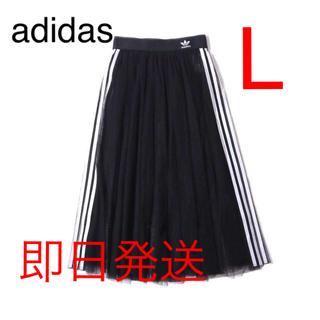 アディダス(adidas)の即日発送!Lサイズ アディダス W SKIRT TULLE スカート ブラック(ロングスカート)