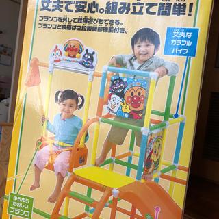 アガツマ(Agatsuma)のアンパンマン ブランコパーク(知育玩具)