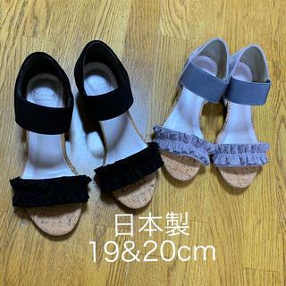プティマイン(petit main)のキッズ フリルサンダル  日本製  19&20cm 2足セット 美品!(サンダル)