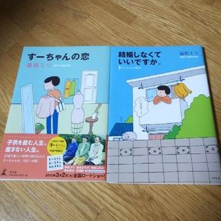 幻冬舎 - 益田ミリ  すーちゃんの恋  結婚しなくていいですか。 2冊セット  幻冬舎
