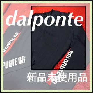 ダウポンチ(DalPonte)の❇️【DALPONTE】ハイパースペックインナーシャツ☆‼️未使用品‼️(ウェア)