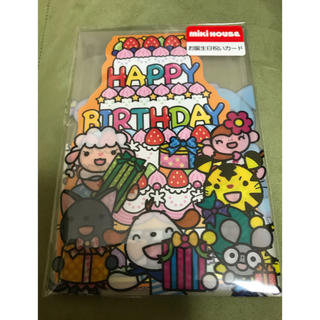 ミキハウス(mikihouse)のミキハウス お誕生日 祝い カード バースデー 手紙(カード/レター/ラッピング)
