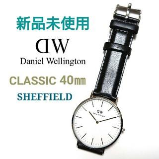 ダニエルウェリントン(Daniel Wellington)の新品【Daniel Wellington】クラシック 40㎜ シルバー×ブラック(腕時計(アナログ))