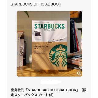 スターバックスコーヒー(Starbucks Coffee)のスターバックス STARBUCKS OFFICIAL BOOK カード付き(その他)