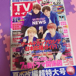 ニュース(NEWS)のテレビガイド NEWS(アート/エンタメ/ホビー)