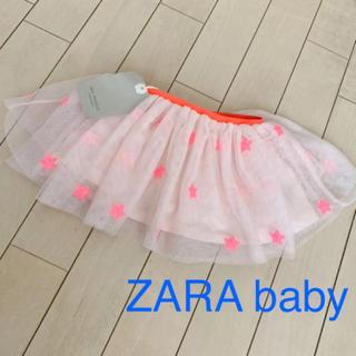 ザラキッズ(ZARA KIDS)の【新品タグ付!】ZARA baby スターチュールスカート80(スカート)
