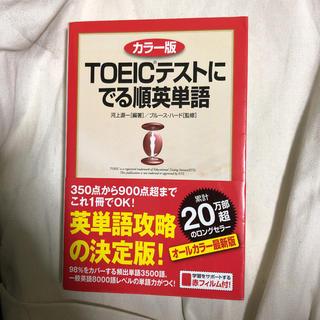 カドカワショテン(角川書店)のカラー版 TOEICテストにでる順英単語(資格/検定)