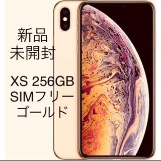 アイフォーン(iPhone)の【新品・未開封品】  iPhone XS 256GB ゴールド(スマートフォン本体)