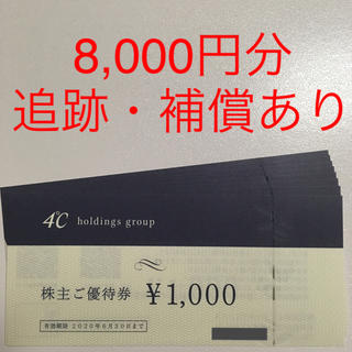 ヨンドシー(4℃)の4°C(ヨンドシー)株主優待券 8,000円分(ショッピング)