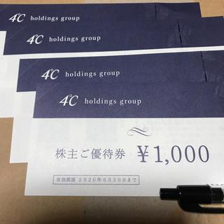 ヨンドシー(4℃)のヨンドシー 株主優待 4000円 4°C(ショッピング)