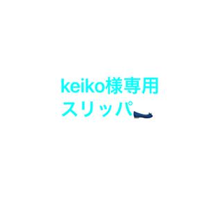ジェラートピケ(gelato pique)のkeiko様専用(スリッパ/ルームシューズ)