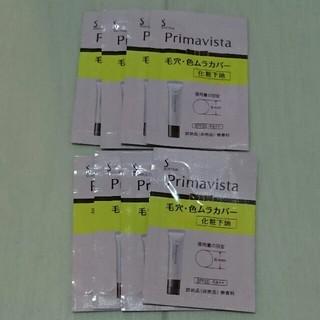 プリマヴィスタ(Primavista)のPrimavistaサンプル×8(サンプル/トライアルキット)
