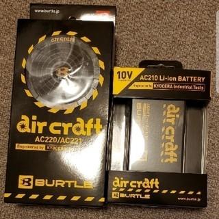 バートル(BURTLE)のBURTLE(バッテリー/充電器)