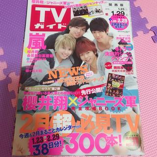 ニュース(NEWS)のTVガイド NEWS(アート/エンタメ/ホビー)