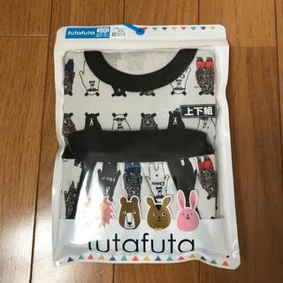 フタフタ(futafuta)の新品 ランニング ブリーフパンツ 上下セット 100(下着)