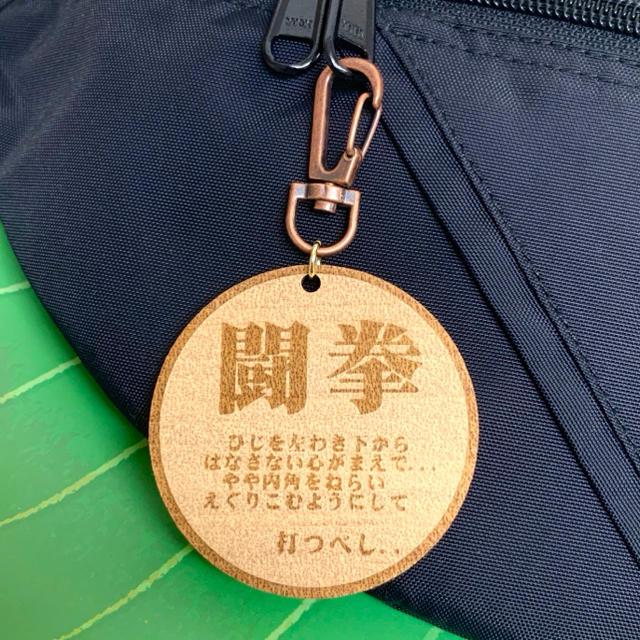 【送料無料】文字入れ可 レーザー彫刻 (ボクシングVer.)スポーツキーホルダー メンズのファッション小物(キーホルダー)の商品写真