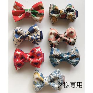 ミナペルホネン(mina perhonen)のタ様専用!髪飾り・ヘアクリップ♡ベビー、キッズ(ファッション雑貨)