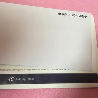 ヨンドシー(4℃)の4℃  株主優待券 2,000円分(ショッピング)