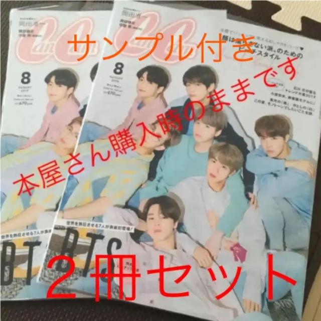 防弾少年団(BTS)(ボウダンショウネンダン)のCanCam 8月号 BTS 2冊セット 抜き取りなし  エンタメ/ホビーの雑誌(ファッション)の商品写真