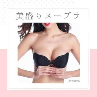 即購入OK‼️美盛りヌーブラ 【C】(ヌーブラ)