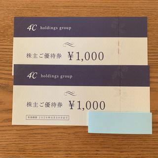 ヨンドシー(4℃)のヨンドシー 株主優待券 2000円(ショッピング)