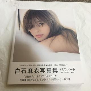 ノギザカフォーティーシックス(乃木坂46)の白石麻衣 写真集(音楽/芸能)