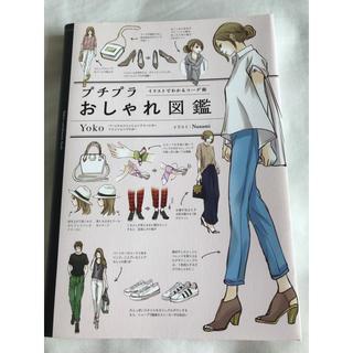【ミントグリーン様用】プチプラおしゃれ図鑑(ファッション)