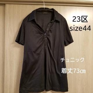 ニジュウサンク(23区)の23区 襟チュニック(チュニック)