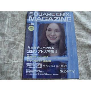 スクウェアエニックス(SQUARE ENIX)のスクウェアエニックスマガジン vol.19  非売品 (ゲーム)