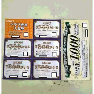ラウンドワン 株主優待 500円割引券×5枚 クラブ会員入会券 他(ボウリング場)