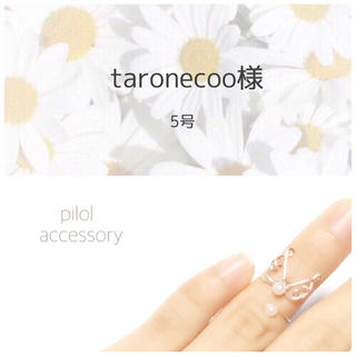 taronecoo様(リング(指輪))