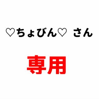 ♡ちょびん♡  さん専用(ブラ)