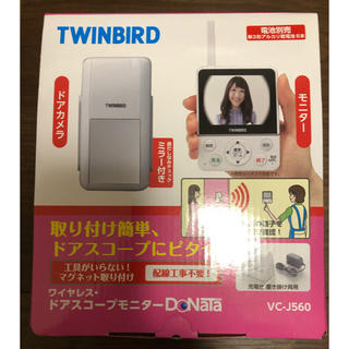 ツインバード(TWINBIRD)のTWINBIRD ワイヤレスドアスコープDONaTa VC-J560(防犯カメラ)
