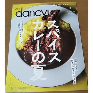 dancyu 9月号 (最新)(料理/グルメ)