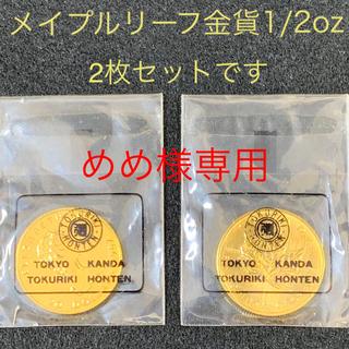 メイプルリーフ金貨 1/2oz  15.5g×2枚=31.1g 本物保証 極美品(その他)