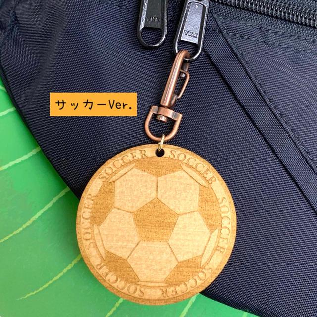 【送料無料】名入れ可 レーザー彫刻 (サッカーVer.)スポーツキーホルダー メンズのファッション小物(キーホルダー)の商品写真
