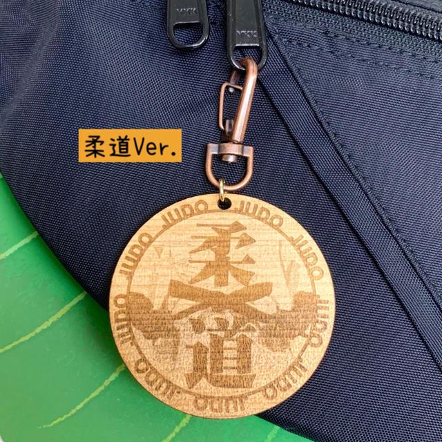 【送料無料】名入れ可 レーザー彫刻 (柔道Ver.)スポーツキーホルダー メンズのファッション小物(キーホルダー)の商品写真
