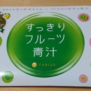 ファビウス(FABIUS)のフルーツ青汁   30袋(青汁/ケール加工食品 )
