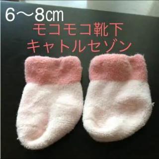 キャトルセゾン(quatre saisons)の新生児 靴下 冬用 暖かい ピンク モコモコ(靴下/タイツ)