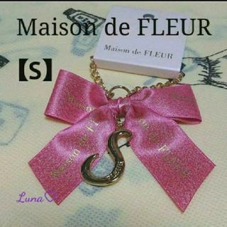 メゾンドフルール(Maison de FLEUR)の〘 新品〙《S》渋谷ヒカリエ限定♥メゾンドフルール❤イニシャルチャーム(チャーム)