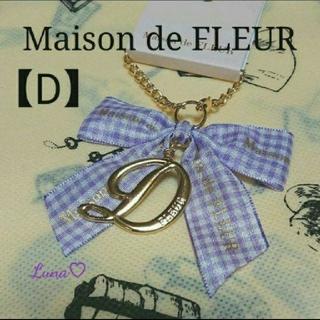 メゾンドフルール(Maison de FLEUR)の〘 新品〙《D》池袋ルミネ限定♥メゾンドフルール❤イニシャルチャーム(チャーム)