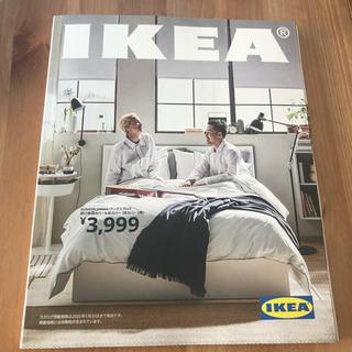 イケア(IKEA)のIKEA イケア カタログ(住まい/暮らし/子育て)